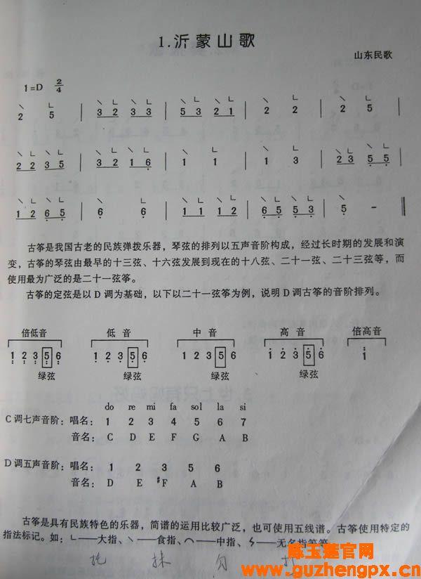 初级古筝简谱曲谱