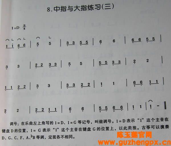 指练习曲 三 古筝曲谱
