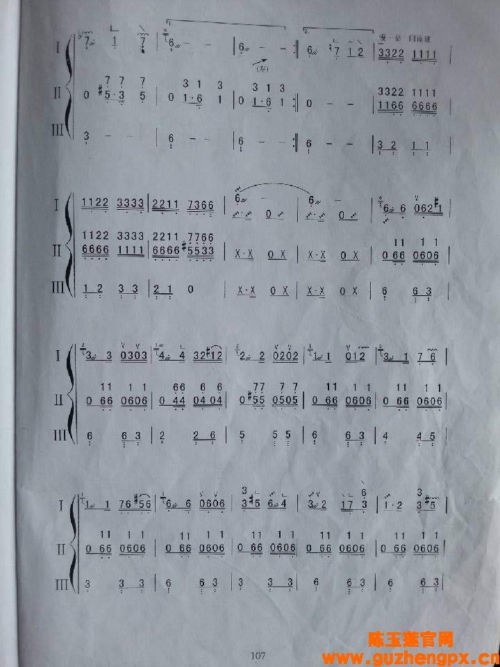 天山之歌 古筝曲谱