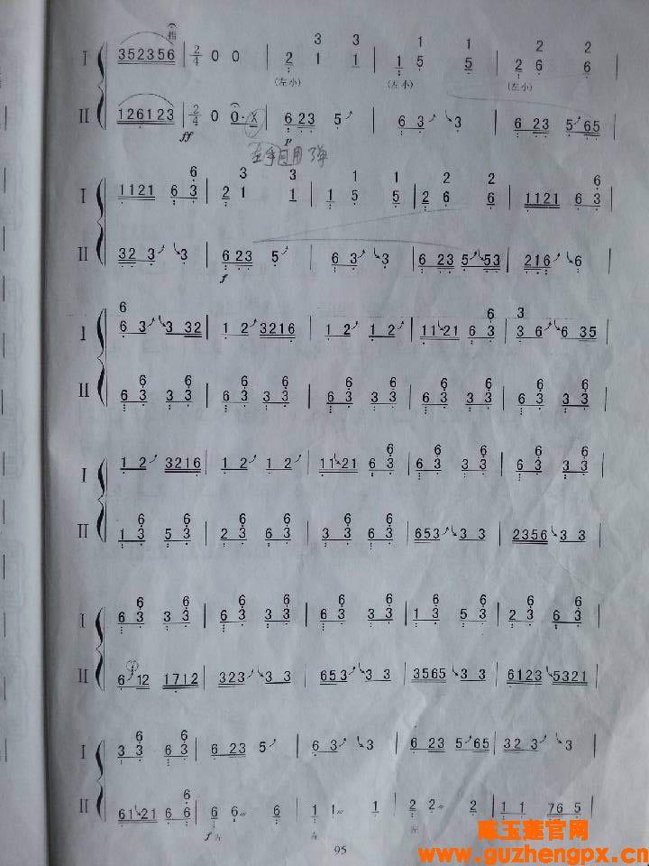 琵琶与二胡重奏谱子