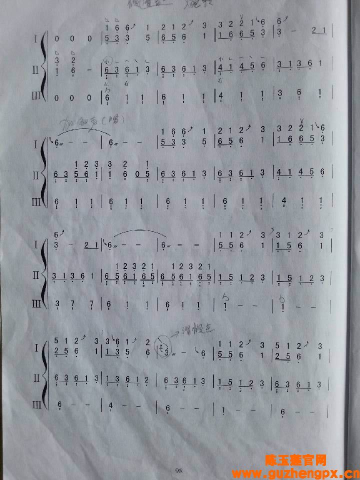 南琶谱子-云之南 古筝曲谱